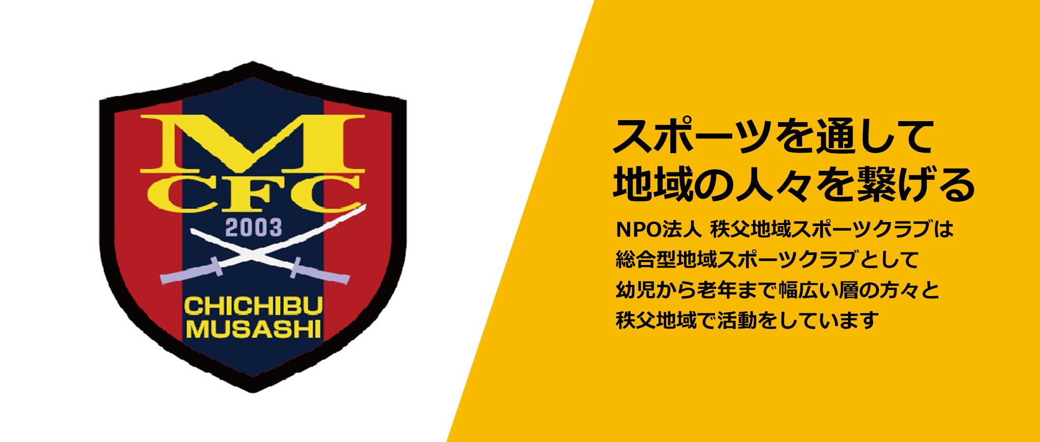 秩父地域スポーツクラブ:メインイメージ